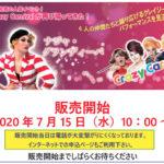 ナジャ・グランディーバ Crazy Carnival 2020