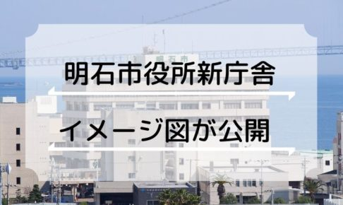 明石市役所本庁舎の新庁舎イメージ図が公開
