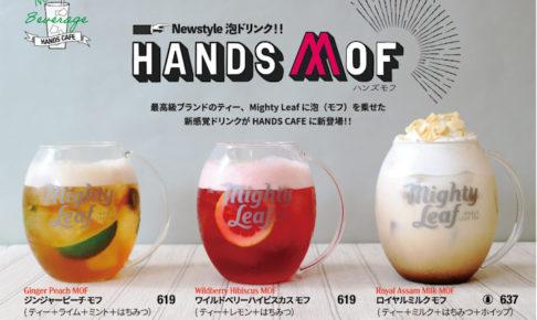 ハンズカフェに泡がのった新感覚ドリンク「HANDS MOF」新登場