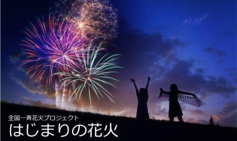 7月24日20時から全国で一斉に花火があがる【はじまりの花火】