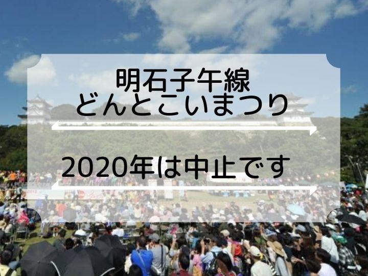 2020年の「第20回 明石子午線どんとこいまつり」開催中止
