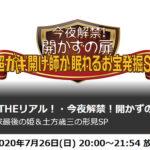 7/26 関西テレビのお宝発掘番組に明石市のあの老舗料亭旅館が登場!
