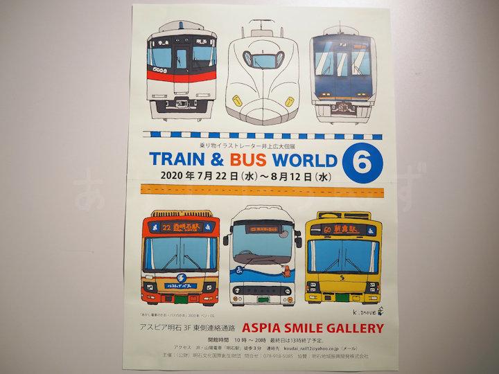 井上広大個展「TRAIN & BUS WORLD」