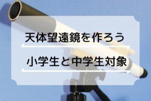 あかしこども広場(パピオスあかし)で天体望遠鏡工作
