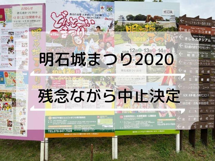 「明石城まつり2020」は残念ながら開催中止