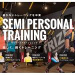 セミパーソナルトレーニングジム「TRIZE(トライズ)」オープン