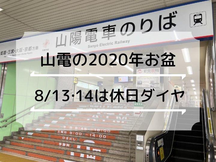 山陽電車の2020年お盆時刻表