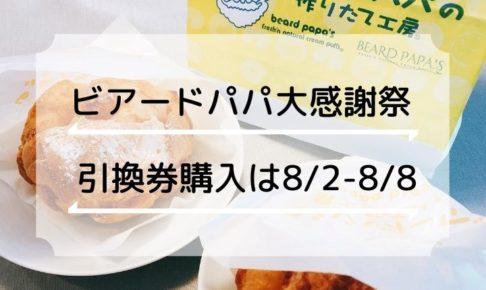 「ビアードパパ大感謝祭」シュークリーム6個600円で買える引換券は8/2~8/8販売