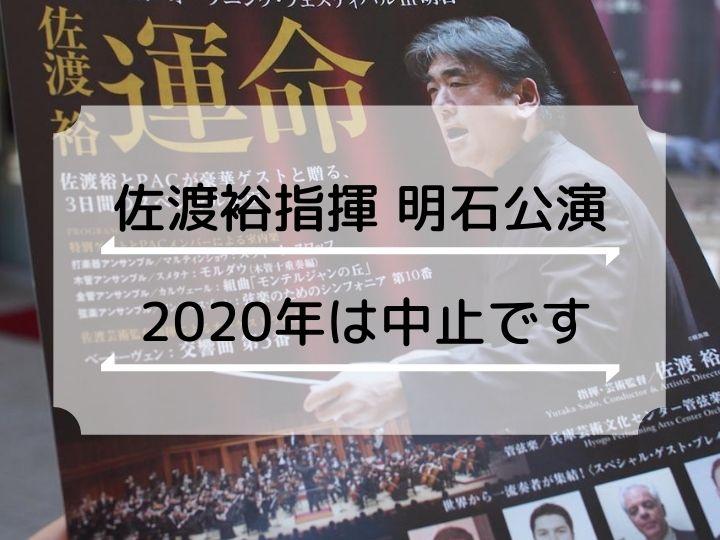 2020年の「佐渡裕指揮 兵庫PACオーケストラ明石公演」は残念ながら中止