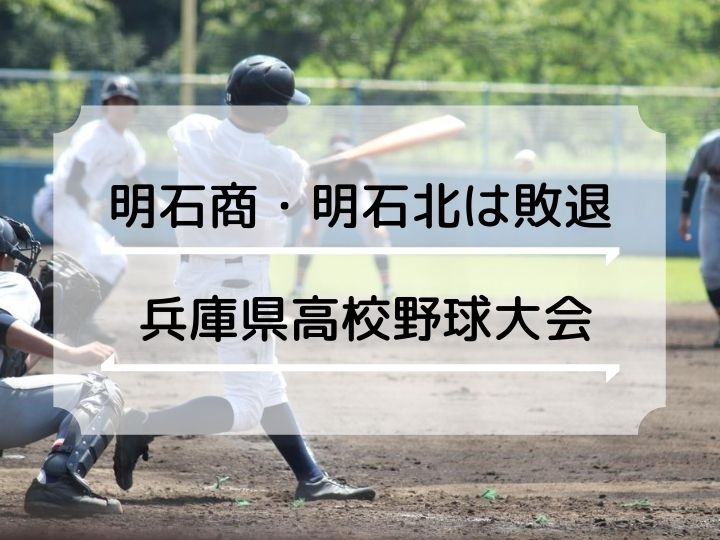 高校野球の兵庫大会!明石商と明石北は残念ながら最終戦8強ならず