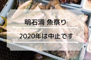 2020年の「明石浦魚祭り」(明石浦漁業協)開催中止