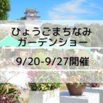 2020 ひょうごまちなみガーデンショーin明石 9/20-9/27 明石公園