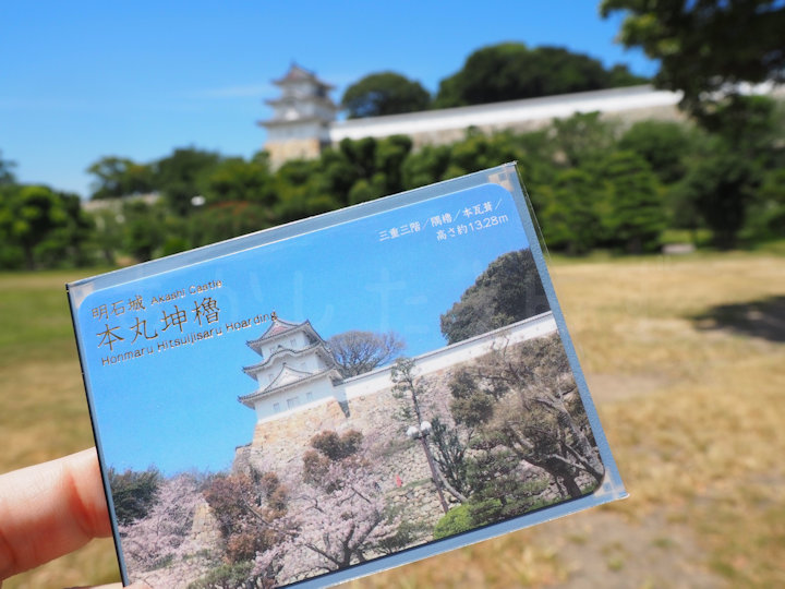 明石城の城カード