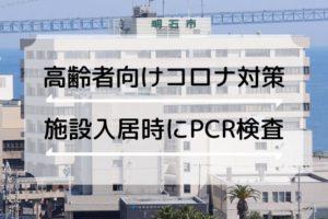 明石市の新型コロナ対策、高齢者施設の入居時、希望者にPCR検査を実施