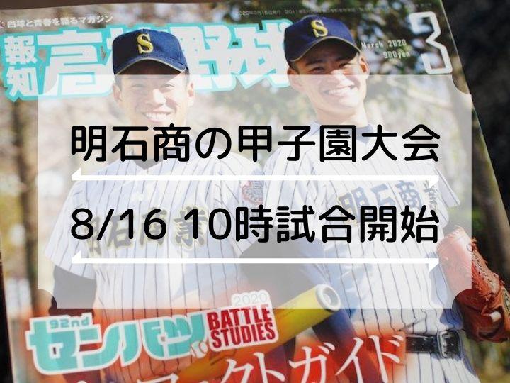明石商の甲子園高校野球交流試合(vs桐生第一)は今日10時スタート!
