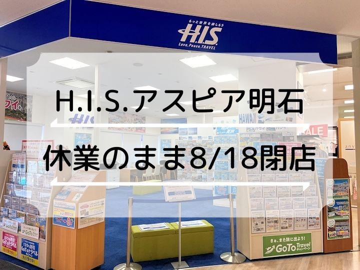 アスピア明石の「HIS」が閉店