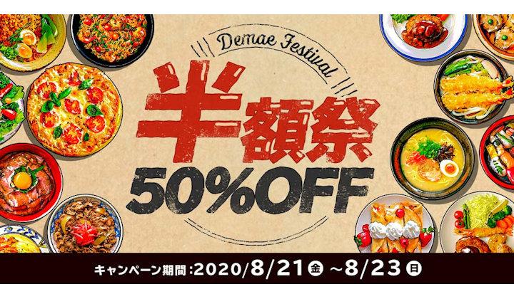 「出前館 半額祭」開催!8/21-8/23の3日間