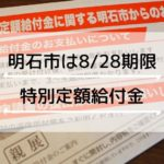 「特別定額給付金」明石市の申請期限は8/28