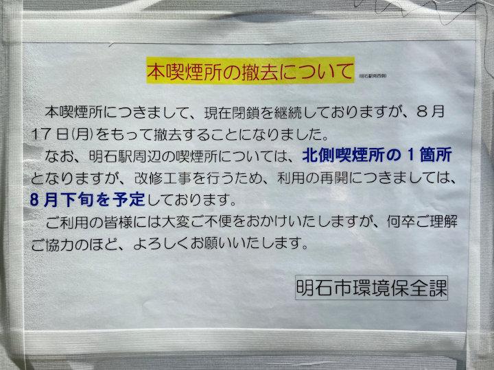 喫煙所撤去のお知らせ