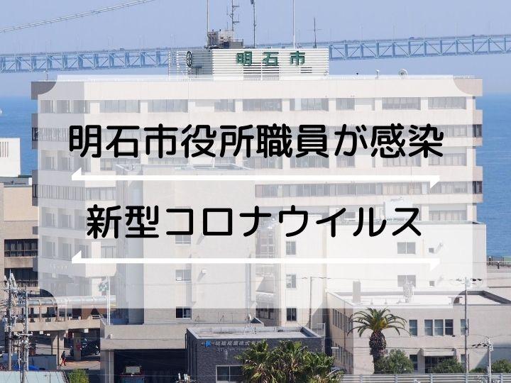 【新型コロナウイルス】明石市役所の職員の感染確認