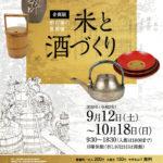 明石藩の世界Ⅷー米と酒づくりー