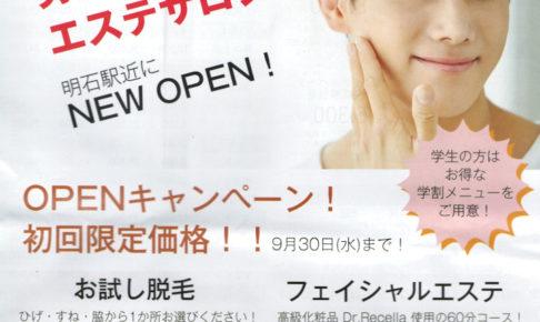 明石駅近くに男性専用のメンズエステ「ひかり素肌」オープン