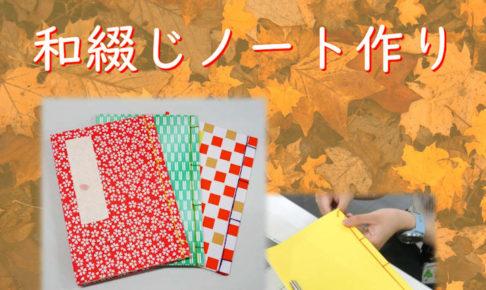 和綴じノート作り講座