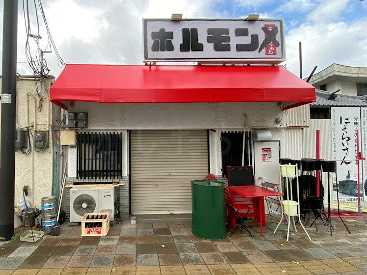 明石ハーモニカ横丁に「ホルモン チエちゃん」がオープン