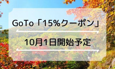 GoToトラベルの15%「地域共通クーポン」は来月10月開始になったようです