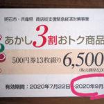 【使用期限は9/22まで】あかし3割おトク商品券の有効期間にご注意!