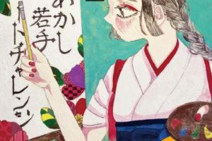 明石市立文化博物館で第3回「あかし若手アートチャレンジ」開催