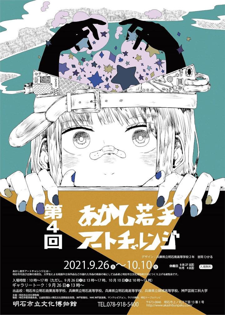 第4回「あかし若手アートチャレンジ」が明石市立文化博物館で9/26から開催