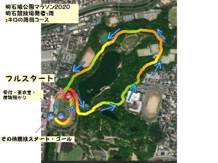 明石城公園マラソンのコース