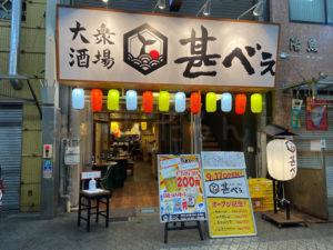 魚の棚商店街に「大衆酒場 甚べぇ 明石駅前店」がオープン