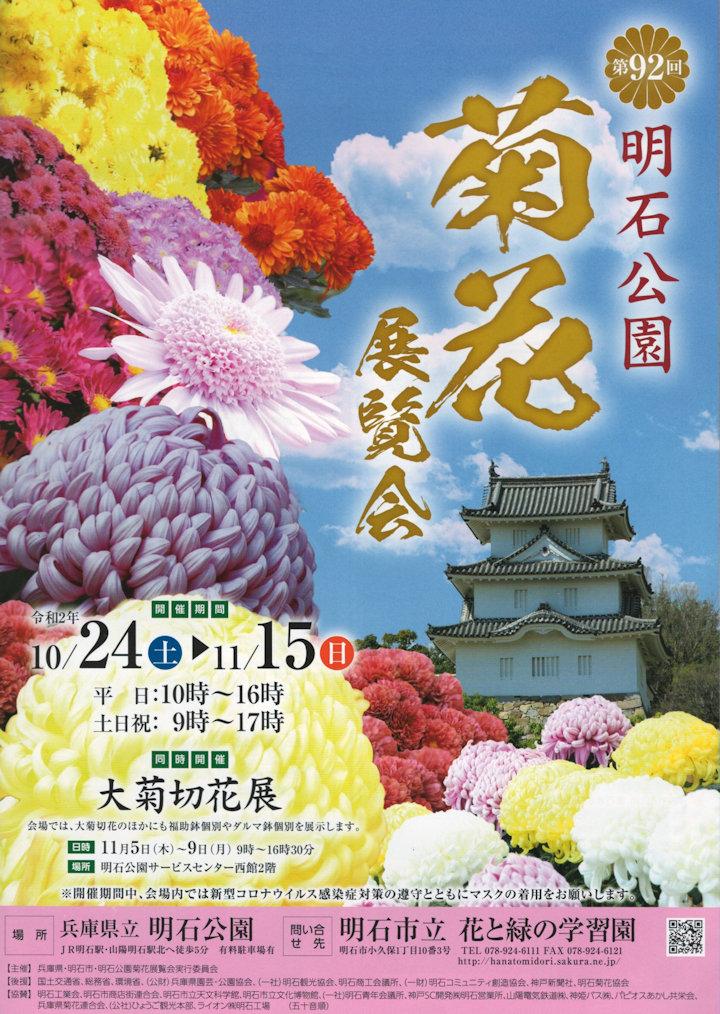 第92回 明石公園菊花展覧会リーフレット