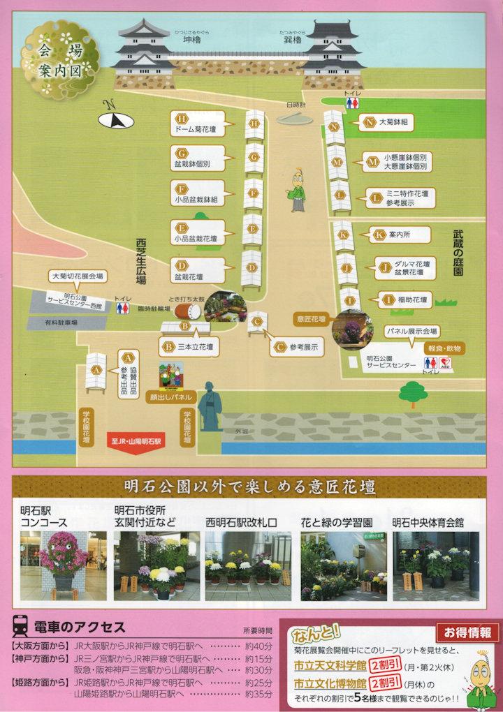 「第92回 明石公園菊花展覧会」会場図
