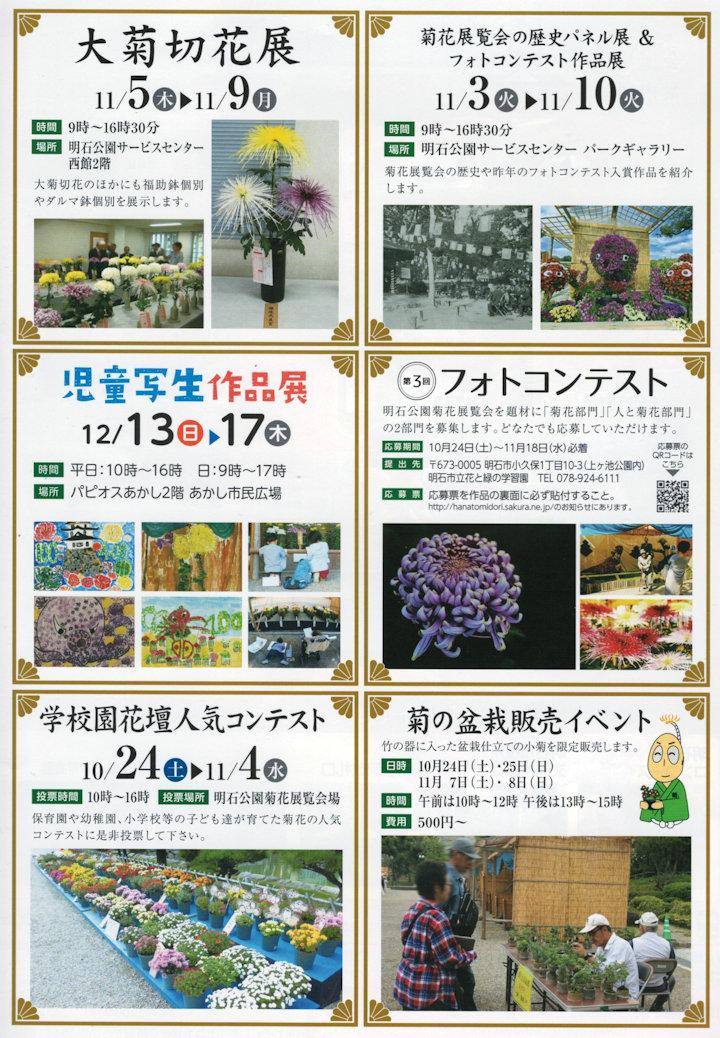 第92回 明石公園菊花展覧会イベント