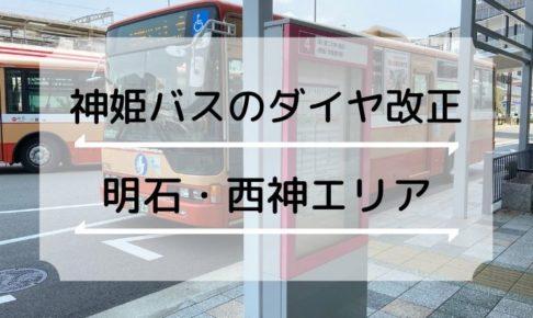神姫バスが2020年10月1日からダイヤ改正(明石・西神エリア)