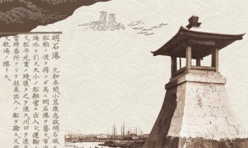 明石市立文化博物館で企画展「発掘された明石の歴史展~明石の港津~」が10/31から