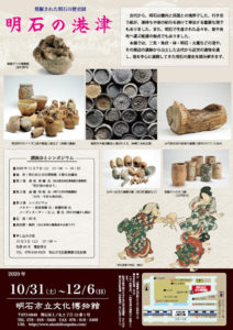 発掘された明石の歴史展~明石の港津~