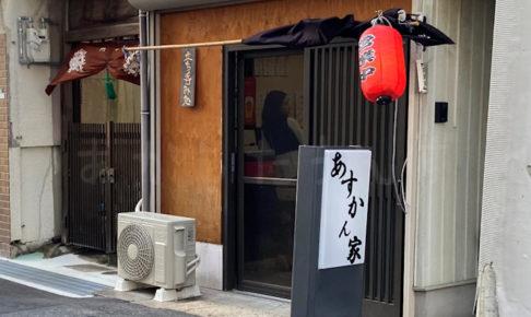 魚の棚商店街近くに立ち飲み「あすかん家」オープン