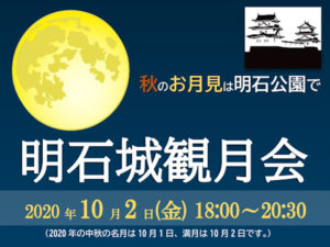明石公園のオープンカフェで秋のお月見を楽しもう