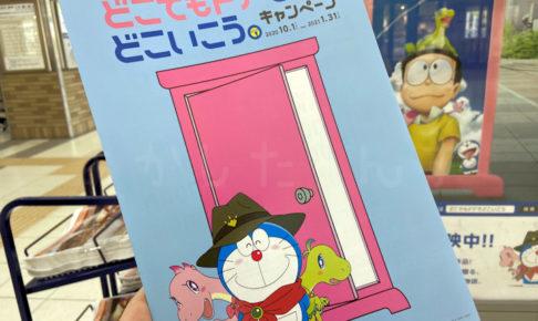 JR西日本から超お得な周遊切符「どこでもドアきっぷ」が発売
