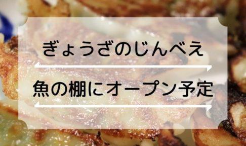 ぎょうざのじんべえ明石店が魚の棚商店街に10月下旬オープン予定