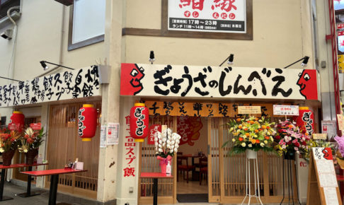 ぎょうざのじんべえ明石店が魚の棚商店街に10月下旬オープン