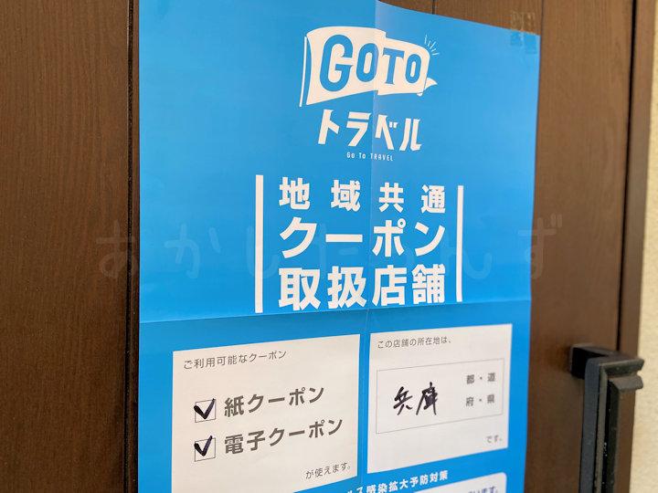 GOTO地域共通クーポン取扱店舗のポスター