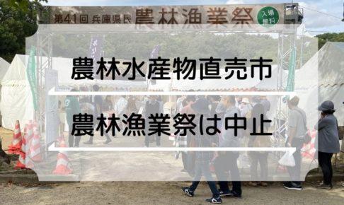 2020年の兵庫県民農林漁業祭は中止!「ひょうご農林水産物直売市」を代替開催