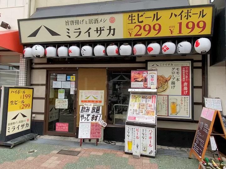 ミライザカ明石駅前店が一時閉店