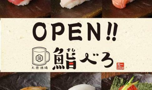 明石駅前の「猪の螢」が『280円均一 大衆酒場 鮨べろ』にリニューアルオープン