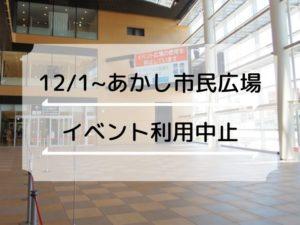 あかし市民広場のイベント利用が12月1日以降停止される予定